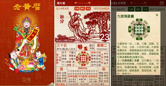 老黄历通胜手机版 v5.1.3 免费版