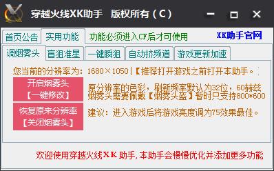 穿越火线Xk助手 V1.1 最新版