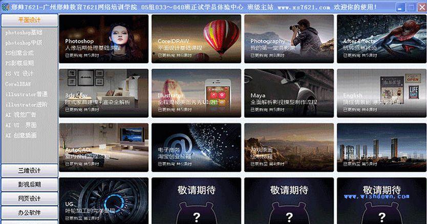 邢帅教育7621视频在线学习 v1.2免费版