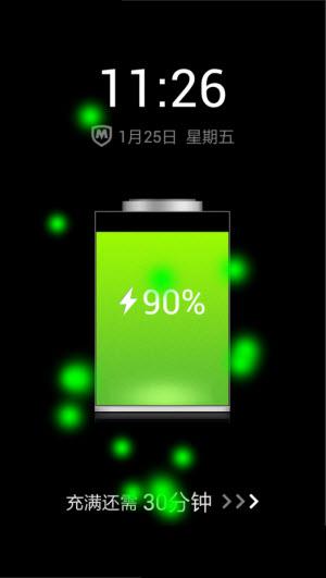 腾讯电池管家安卓版2.0.2 免费版_wishdown.com