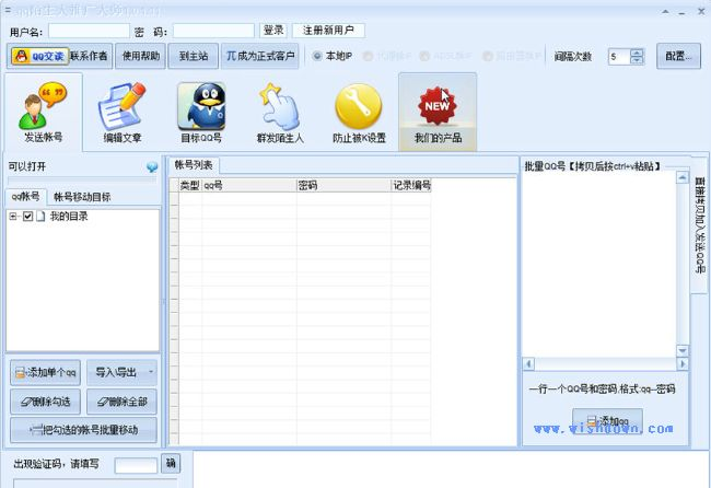 石青QQ陌生人推广大师 v1.3.0.10 免费版