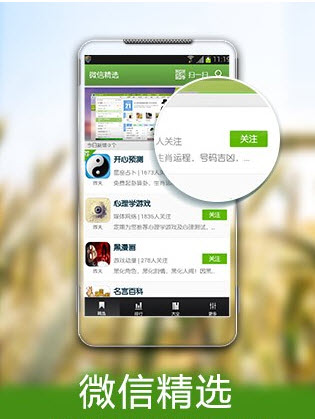 微信精选 v5.9.2