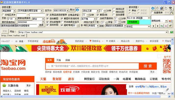 亿彩淘宝刷单助手 v2.0 免费版