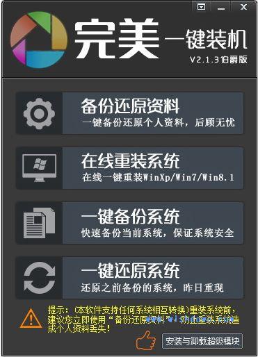 完美一键装机v2.2.6.0 官方版_wishdown.com