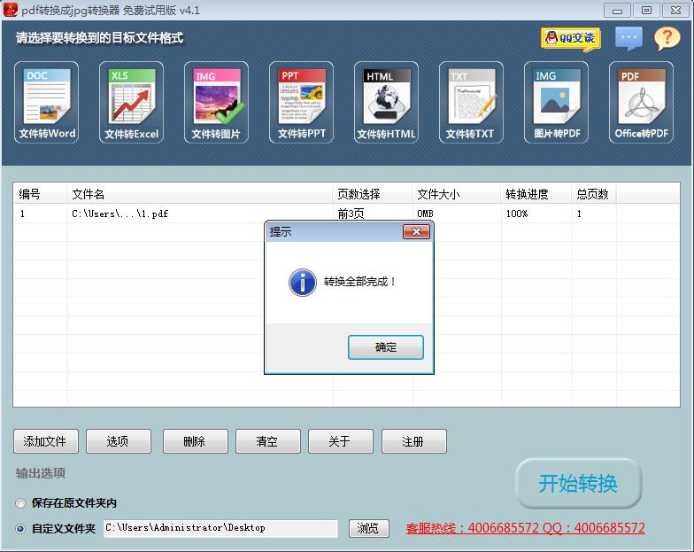 pdf转换成jpg转换器 v6.5 官方版