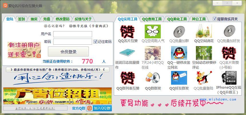 爱Q名片综合互赞大师v12.7 免费版_wishdown.com