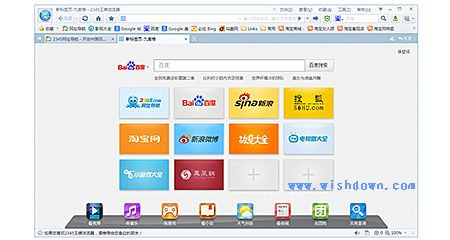 2345王牌浏览器电脑版 v9.5.0 官方正式版