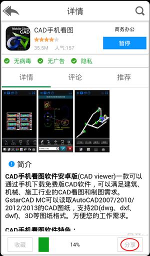 安卓CAD手机看图安装图解_wishdown.com