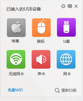 USB宝盒 v4.0.6.12 官方版