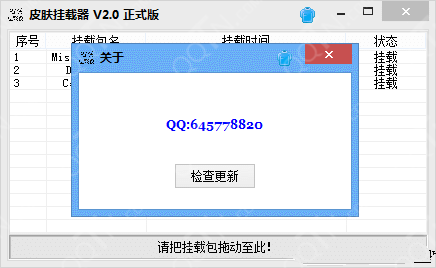 LOL皮肤挂载器v2.8 最新免费版_wishdown.com