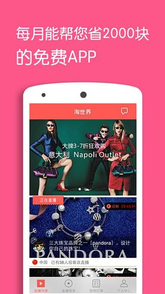 淘世界手机版 v5.6.6 安卓版
