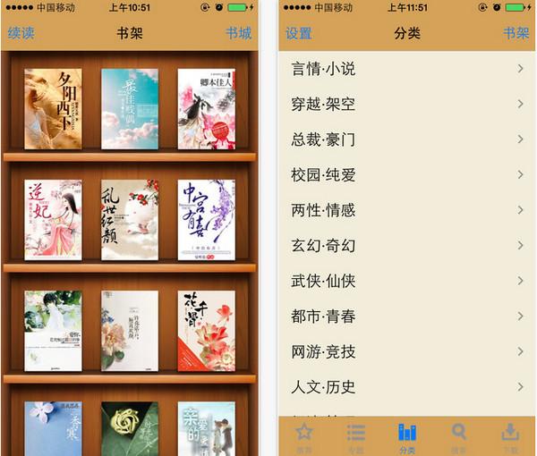 书旗免费小说iPhone版 V3.3.0