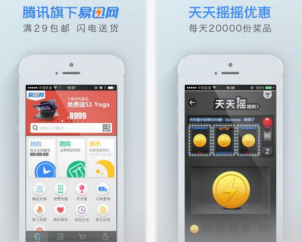 易迅网iPhone版 V2.3.1 官网ios版