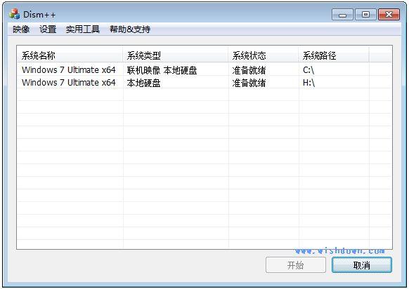 Dism++系统精简工具 v10.1.1000.80 绿色版