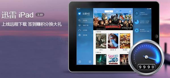 迅雷iPad版 V5.11