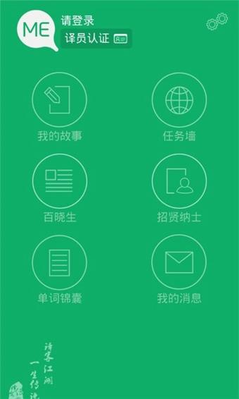 译客传说手机版 v4.4.1 安卓版