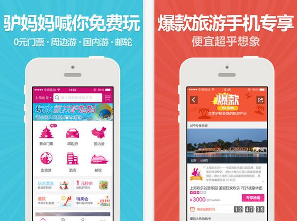 驴妈妈旅游iPhone版 V7.8.0 官网ios版