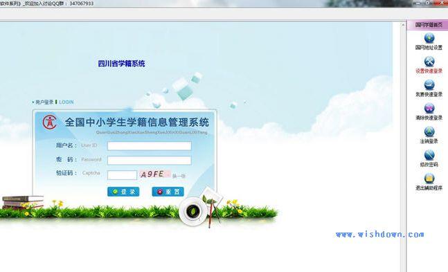 学籍助手v259 官方版_wishdown.com