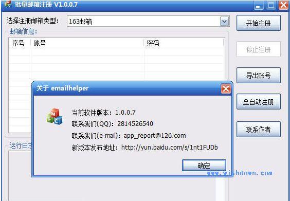 冲浪的鱼批量邮箱注册 v5.2.0.5 免费版