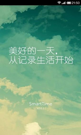 小时光(SmartTime)手机版 v6.0.0