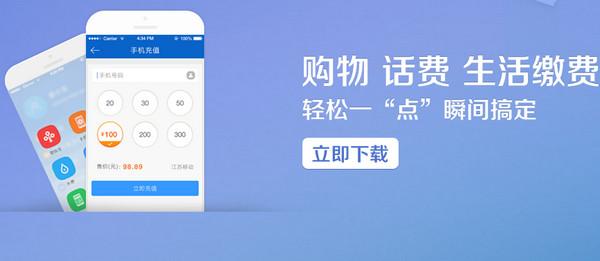 易付宝iPhone版 V5.0.0 官网ios版