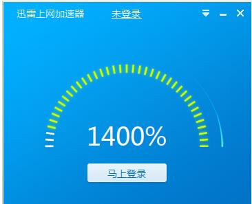 迅雷上网加速器 v4.5.3.8官方版