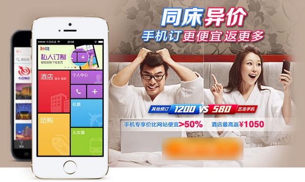 艺龙旅行网iPhone版 V9.10.3 官网ios版