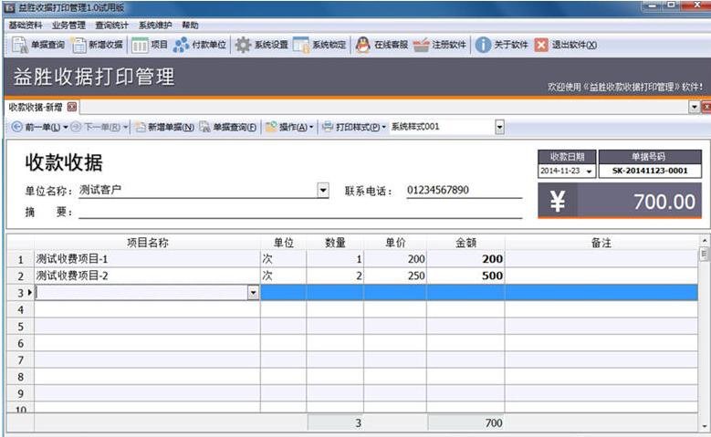 益胜收款收据打印管理 v3.2 免费版