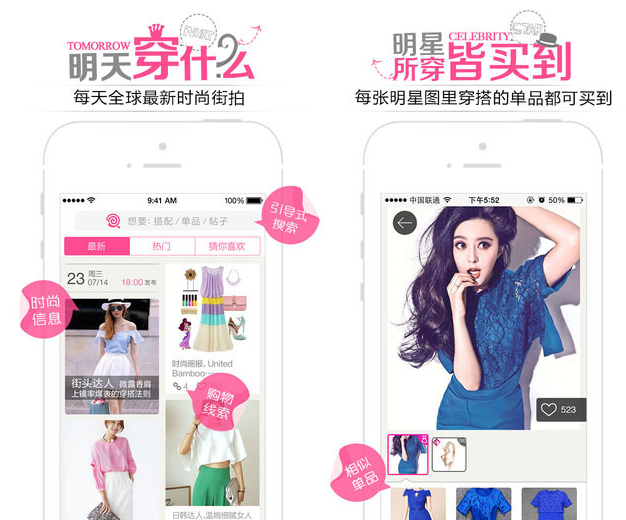 明星衣橱iPhone版 v7.1.0 官网ios版