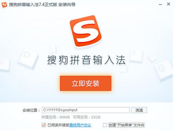 搜狗输入法2017 v8.7.0.1682官方正式版