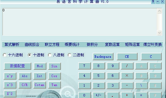 易语言多功能科学计算器 v1.3 免费版