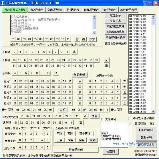 11选5缩水神器v20141030 免费版_wishdown.com