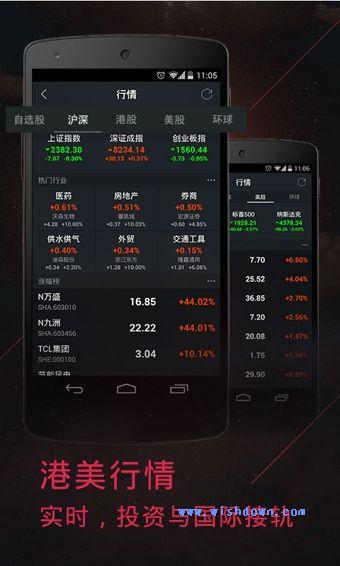 微财手机版 v4.3.0