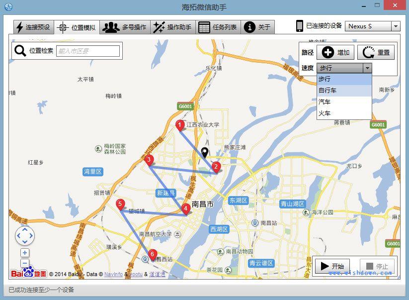 海拓微信助手v3.7 官方免费版_wishdown.com