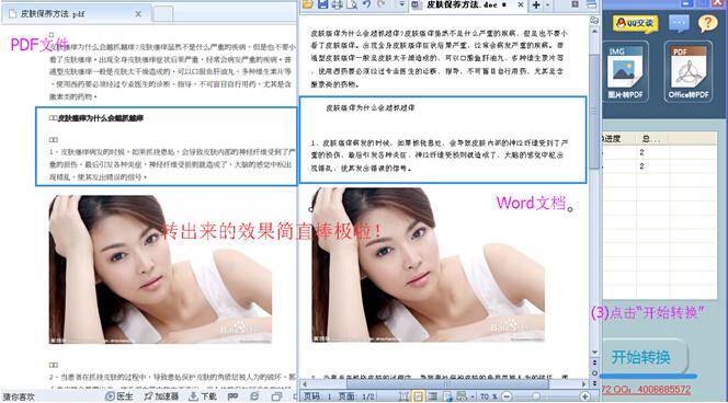 如何将pdf转换成word文字_wishdown.com