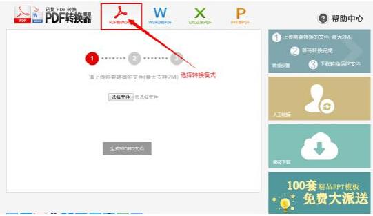 迅捷pdf转换成word转换器在线如何使用_wishdown.com