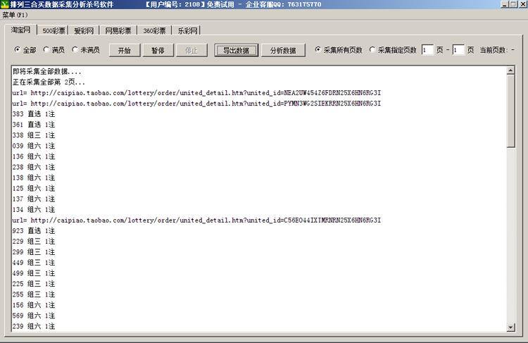 有讯体彩排列三数据采集分析器v3.8 免费版_wishdown.com