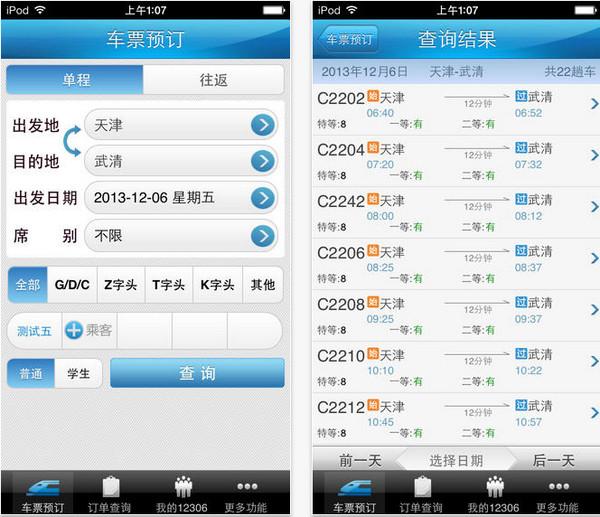 铁路12306 iPhone版 V2.60 官网ios版
