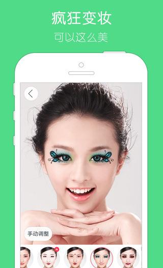 天天P图iPhone版 V4.8 官网ios版
