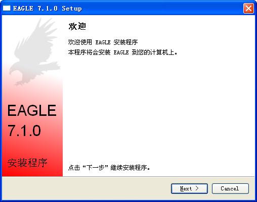 PCB设计软件(CadSoft Eagle Professional)v7.2.0免费中文版_wishdown.com
