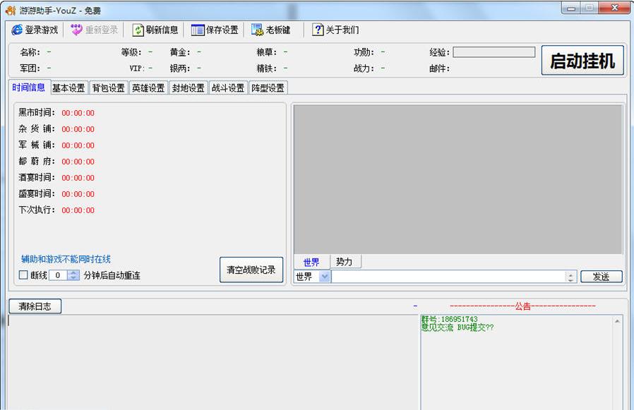 大皇帝游游助手 v1.1.1 免费版