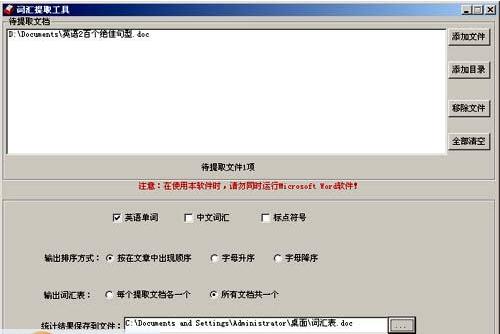 敏捷詞匯提取工具 v1.2 免費版