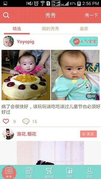 宝宝秀秀手机版 v6.2 安卓版