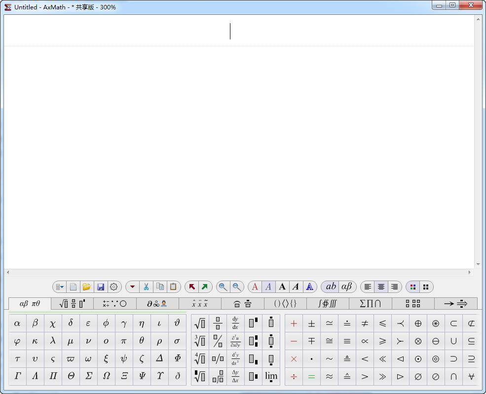 AxMath_公式编辑计算器v2.6.1 官方最新版_wishdown.com