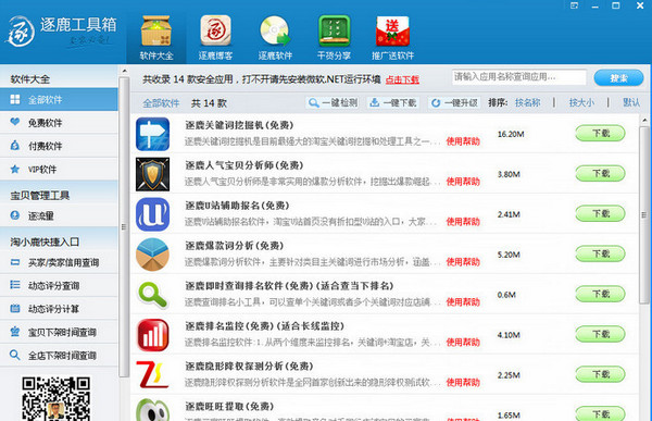 逐鹿淘宝卖家工具箱 v2.1.2 官方免费版