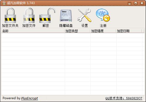 超凡文件夹加密软件 v1.756 官方版