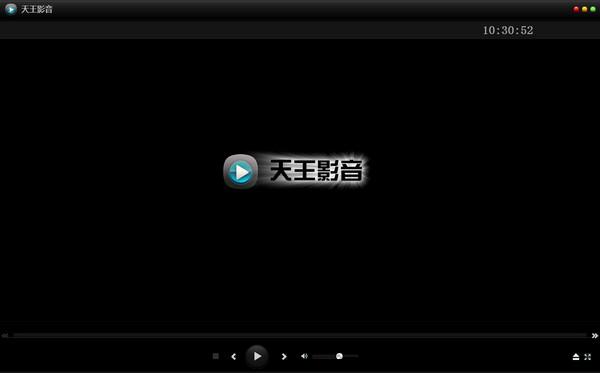 天王影音播放器 v2.0.7.0 免费版