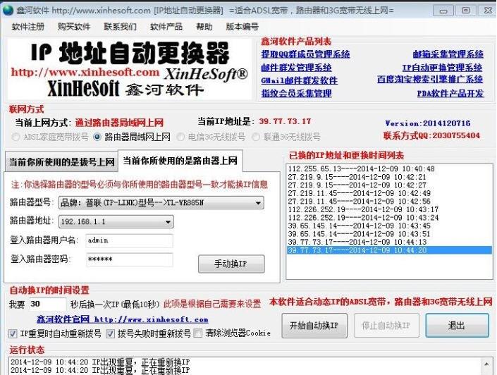 鑫河IP地址自动更换器 v5.11.32.21 免费版