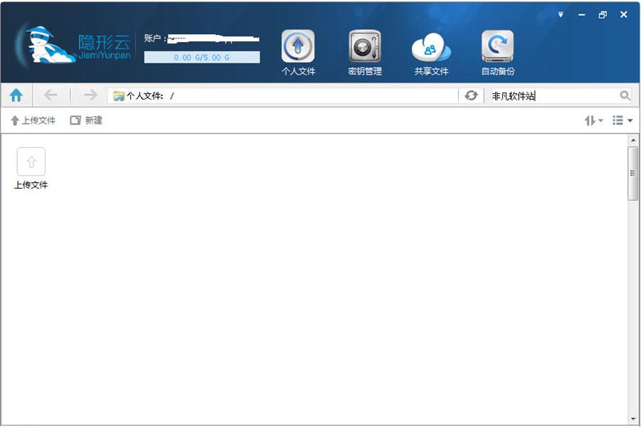 隐形云加密云盘 v2.6.5 免费版