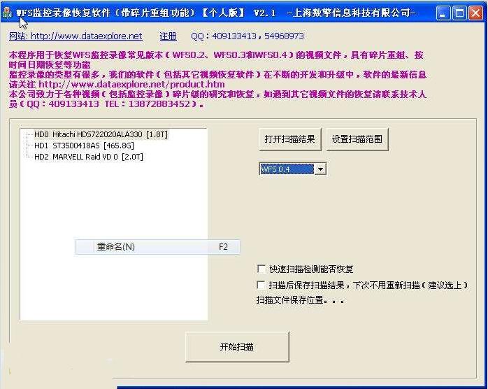 WFS监控录像恢复软件 v8.3 官方版
